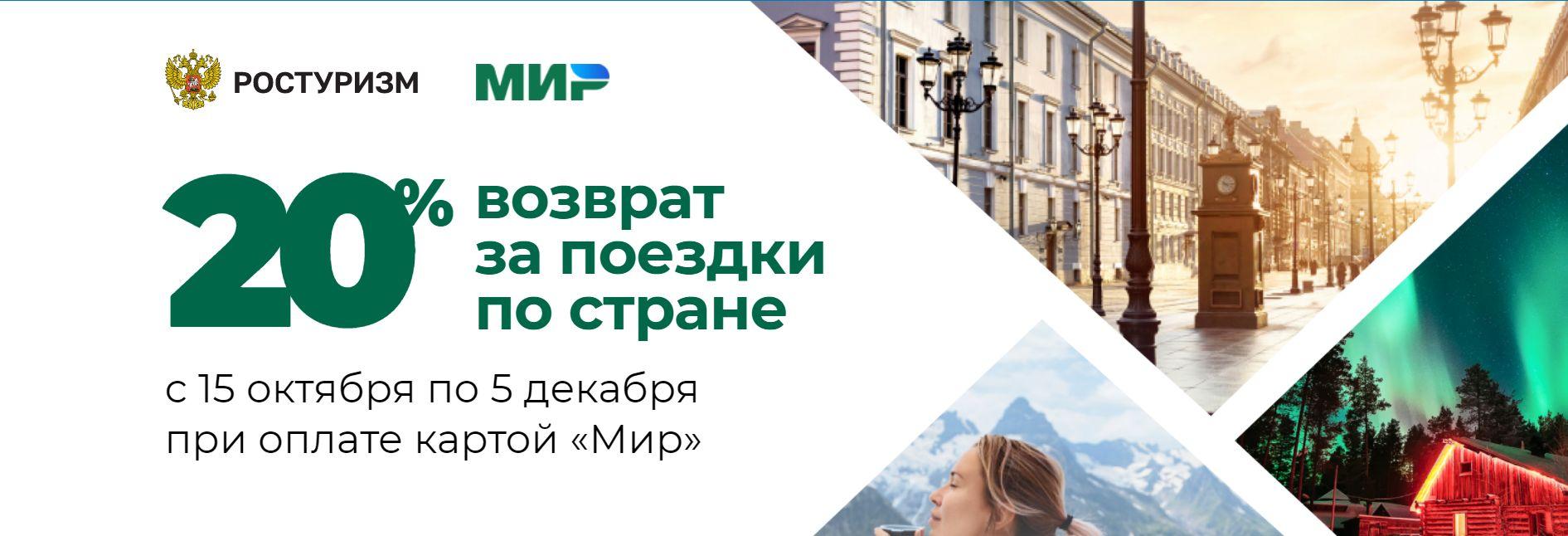 программа кешбека за путешествия по России от