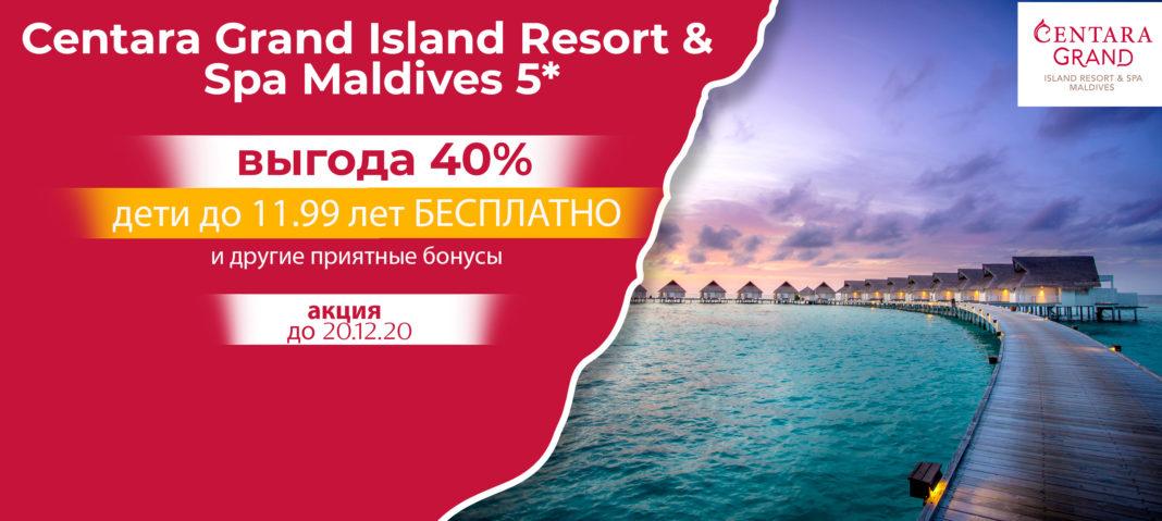 Centara Grand Island Resort & SPAвыгода 40%, дети бесплатно и другие бонусы