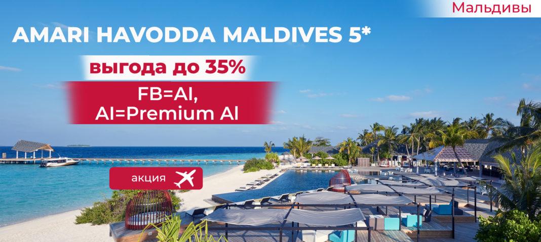 Amari Havodda Maldives 5* от ICS Travel