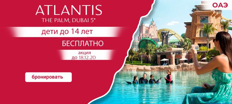 Atlantis The Palm 5* - дети до 14 лет бесплатно