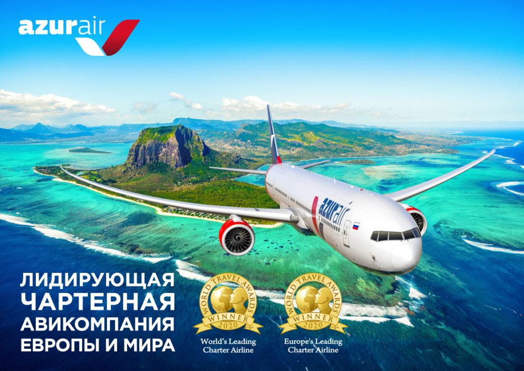 Авиакомпания AZUR air стала лучшей чартерной авиакомпанией