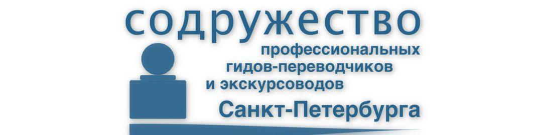 Содружество профессиональных гидов-переводчиков Санкт-Петербурга
