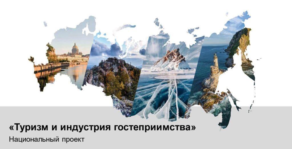 нацпроект по туризму