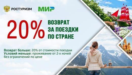 туры по России с кэшбеком 2021