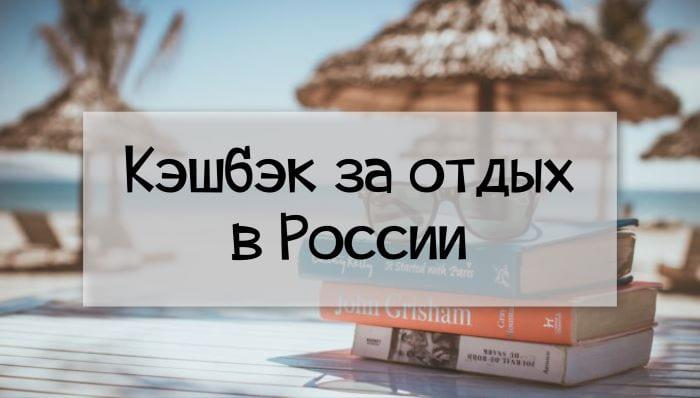 кэшбек за туры по России