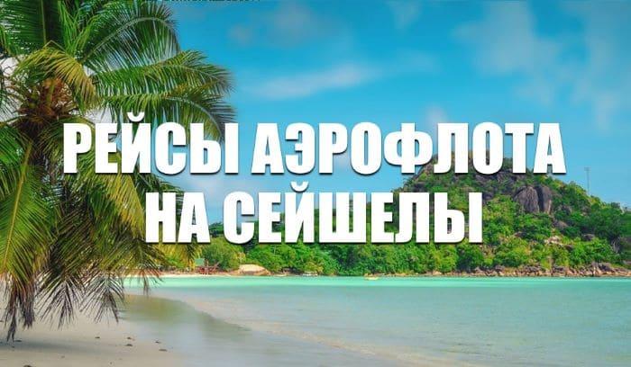 Сейшельские острова Аэрофлот