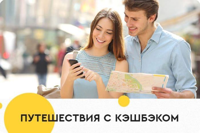 кэшбек за отдых в России