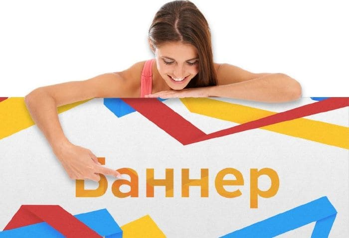 реклама на сайте travel-otvet.ru доступный баннер